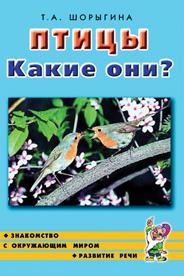 птицы в картинках знакомство с окружающим миром
